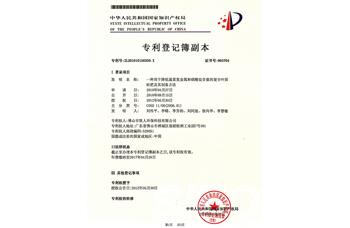 复合喷布硅肥及其制备方法专利登记簿-铁人环保