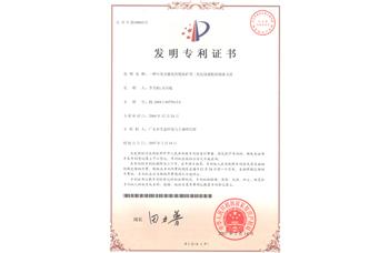 锐钛矿型二氧化钛溶胶的制备方法专利证书-铁人环保