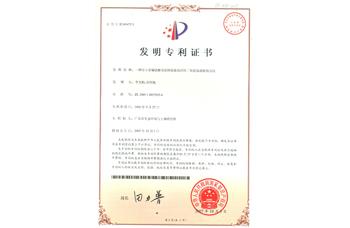 高活性二氧化钛溶胶的方法专利证书-铁人环保