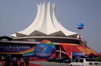 第七届中国-东盟博览会