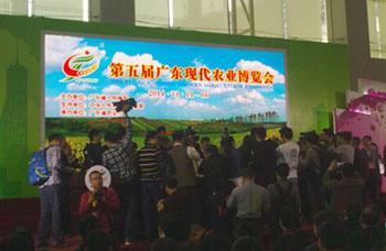 第五届广东现代农业博览会