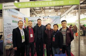 第二届湖南省农资信息交流暨产品展示交易会