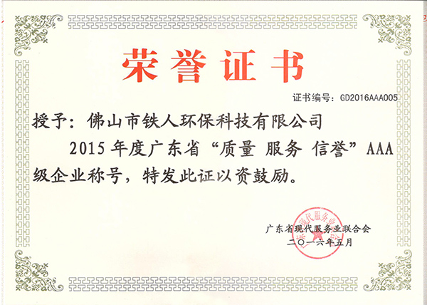 2015年度广东省AAA级企业证书
