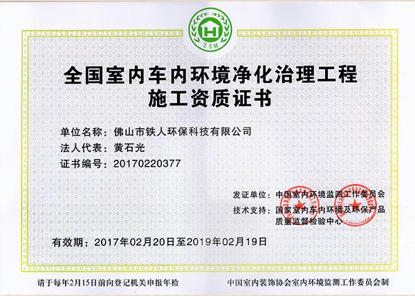 环境净化治理资质证书
