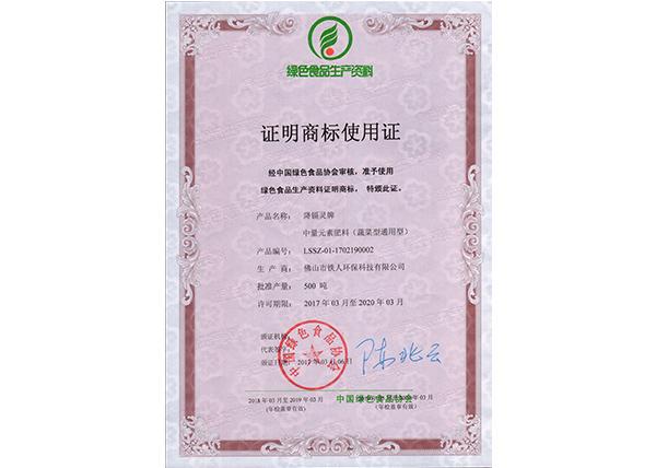 绿色食品生资蔬菜型使用证书