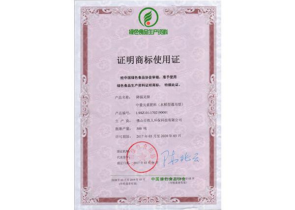 绿色食品生资水稻型使用证书