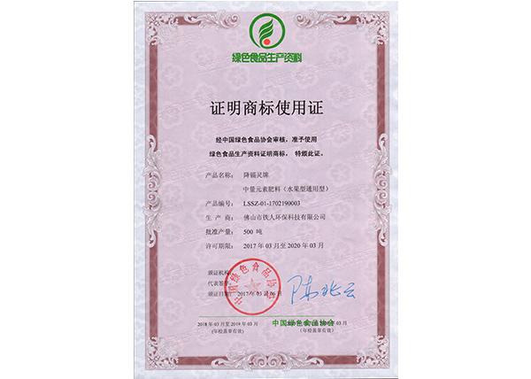 绿色食品生资水果型使用证书