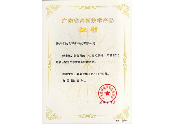 钛安高新产品证书