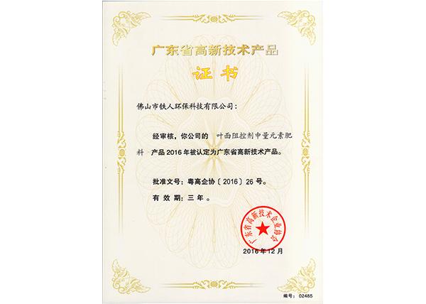 叶面阻控剂高新产品证书