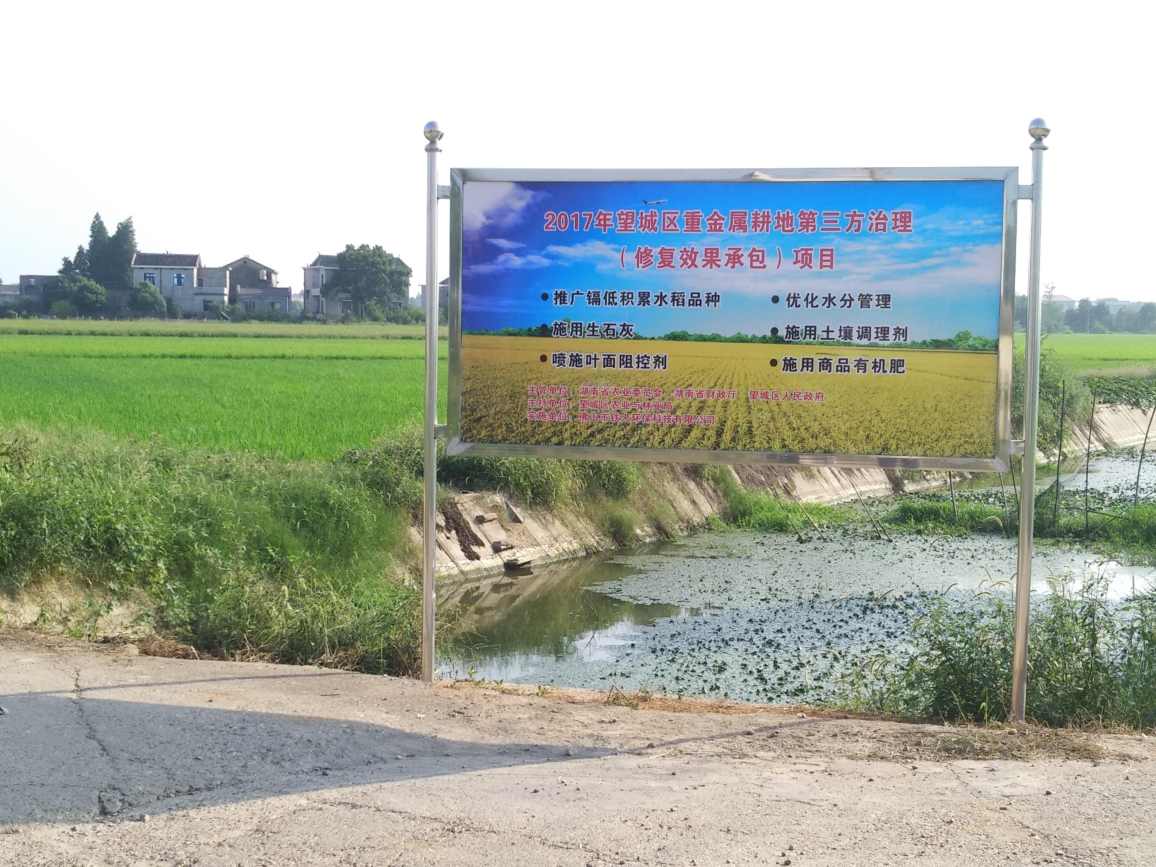 丰富的土壤重金属污染修复经验(公司)