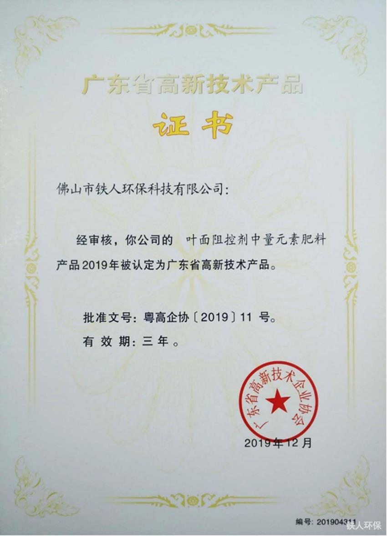 叶面阻控剂中量元素硅肥-2019年广东省高新技术产品证书