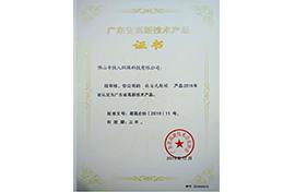 钛安光触媒-2019年认定广东省高新技术产品