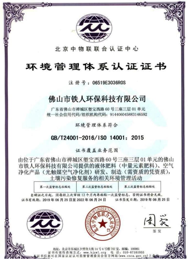 2019年环境管理体系认证证书