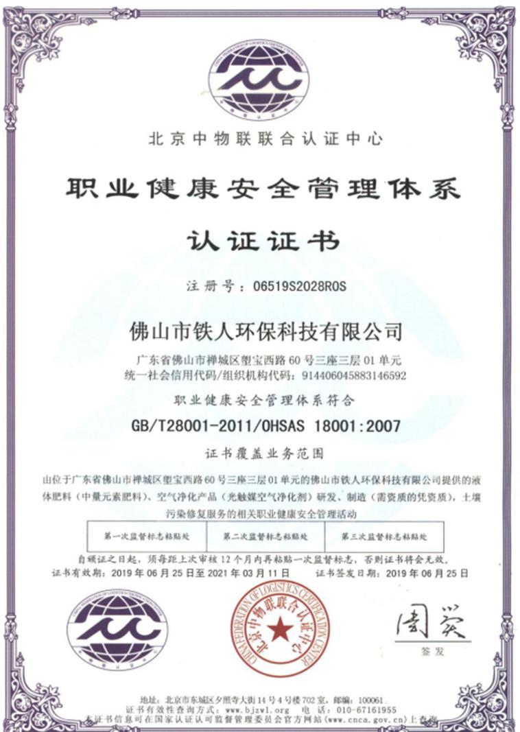 2019年职业健康安全管理体系认证证书