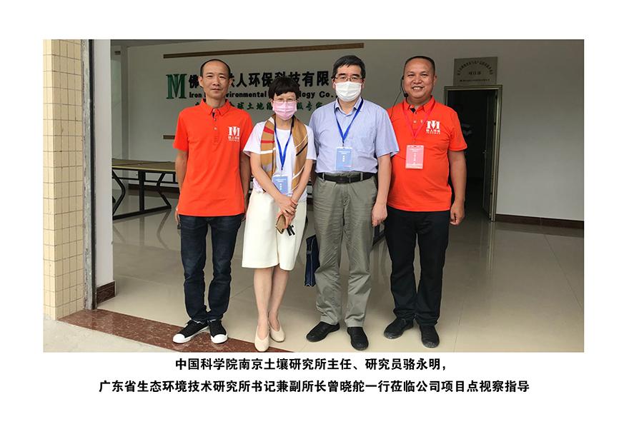 2020年中国科学院南京土壤所主任、研究员骆永明,广东省生态环境技术研究所书记兼副所长曾晓舵一行莅临公司项目点视察指导