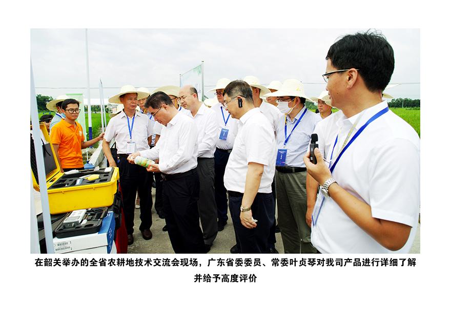 2020年韶关举办的全省农耕地技术交流会现场