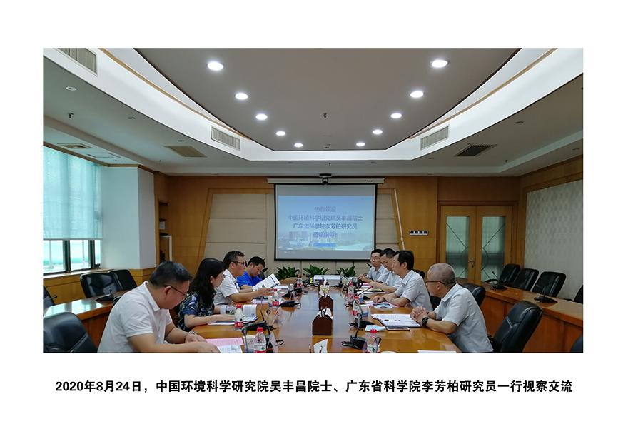 2020年中国环境科学研究院吴丰昌院士、广东省科学院李芳柏研究员一行视察交流