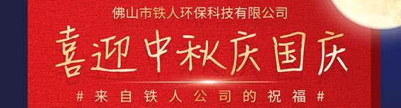中秋国庆喜相逢,铁人公司祝您双节快乐!
