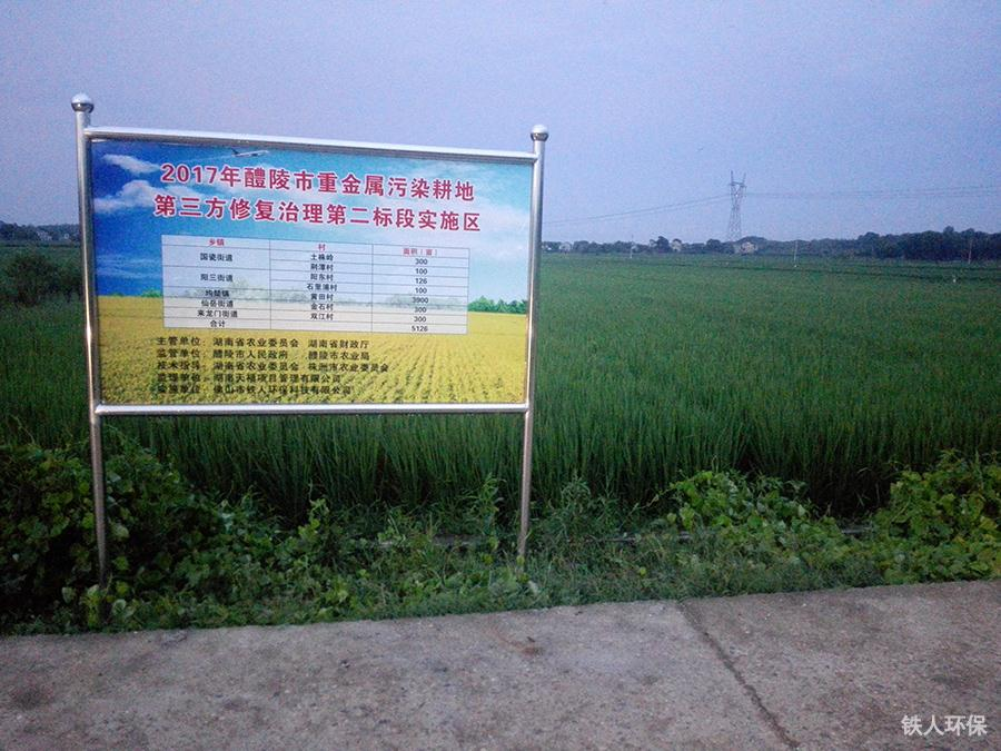 2017年-2018年醴陵农田土壤修复VIP+n治理项目