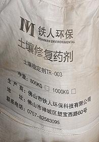土壤修复药剂袋装