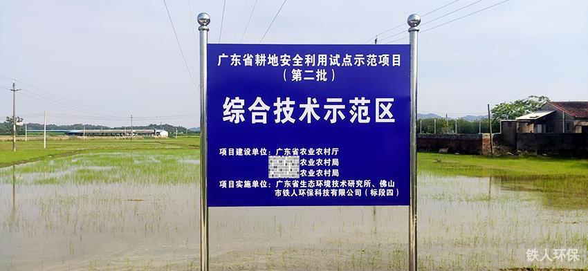 广东省耕地安全利用试点示范项目