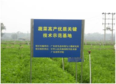 粤东莲花山钨矿区稻米砷污染防治技术示范
