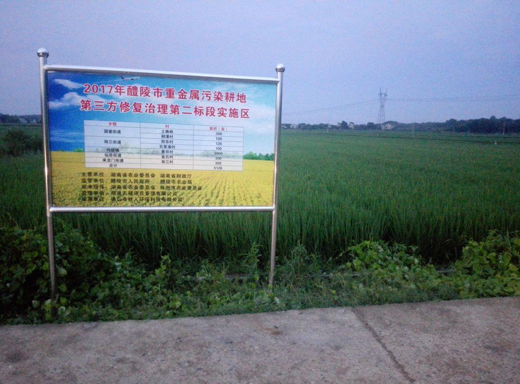醴陵市重金属污染耕地修复第三方承包治理