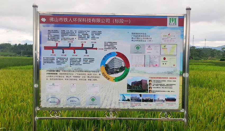 韶关耕地改良与农产品质量提升项目