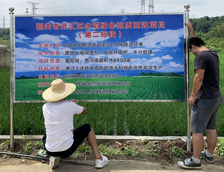 2020年韶关市武江区水稻绿色高质高效项目