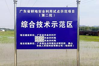 廣東省耕地安全利用試(shi)點示範項目
